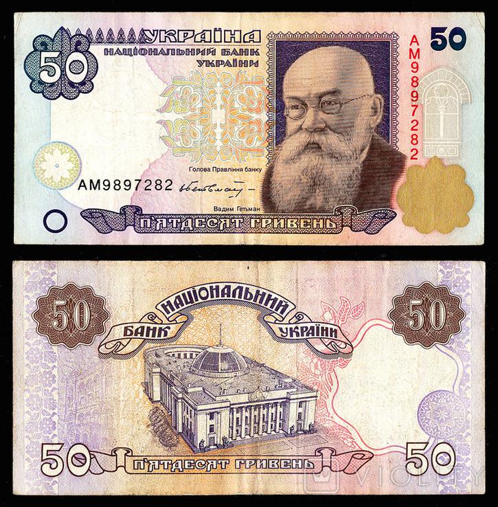 Украина, 50 гривен 1996 года № АМ 9897282 (0921-2)