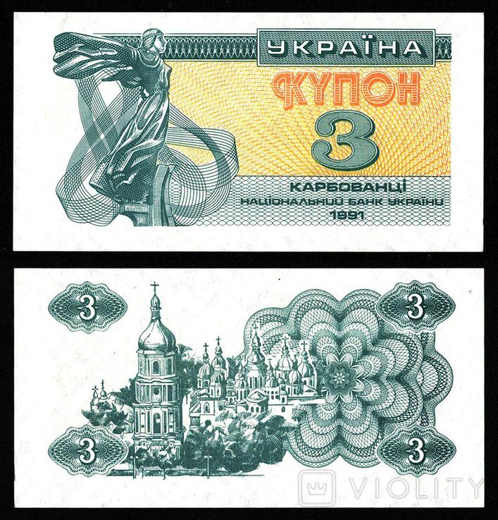 Україна, купон на 3 карбованця 1991 року (0921-2)