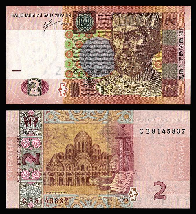 Украина, 2 гривны 2013 года (0921-2)