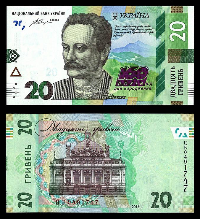 Украина, 20 гривен 2016 года. 160 років від дня народження І.Франка (0921-2)