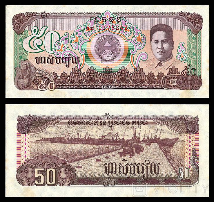 Камбоджа, 50 Риэль 1992 года (0921-2)