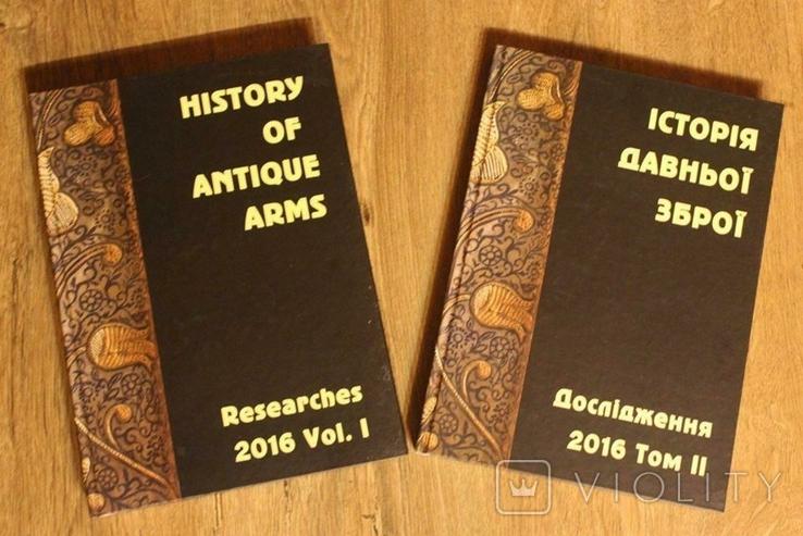Історія давньої зброї. Дослідження 2016: Том 1- ІІ, фото №2