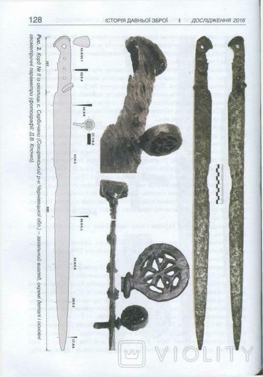 Історія давньої зброї. Дослідження 2016: Том 1- ІІ, фото №3