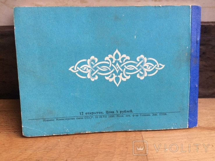 12 открыток одним альбомом., фото №3