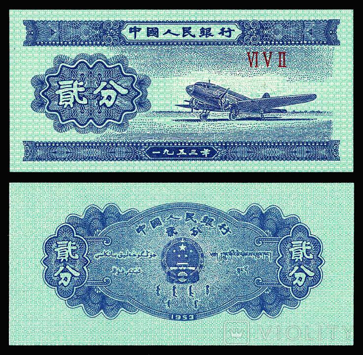 Китай, 2 фень 1953 года (0921-2)