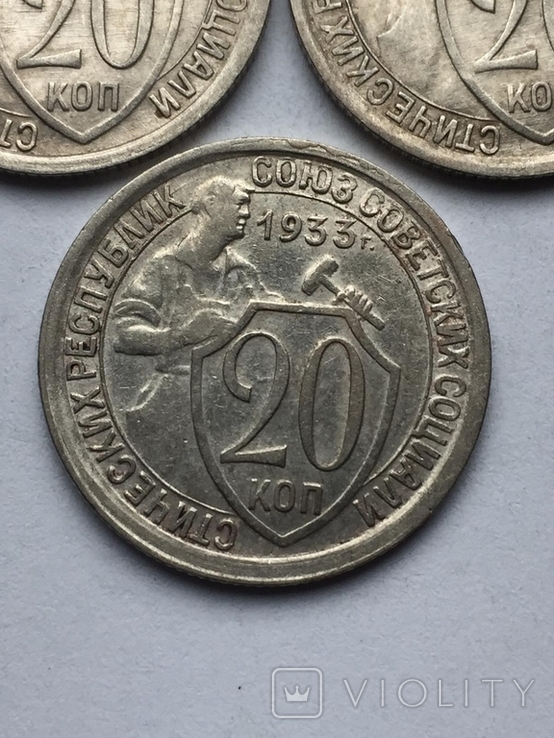 20 копеек, фото №12