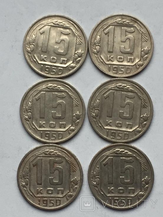15 копеек 1950, фото №2