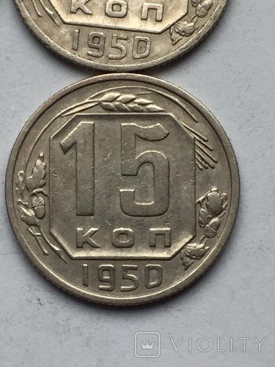15 копеек 1950, фото №6