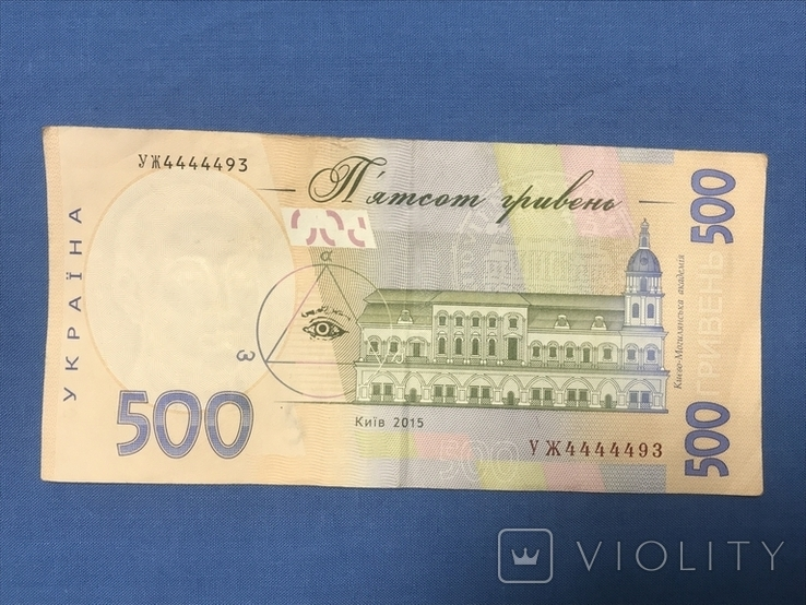 500 гривень УЖ 4444493, фото №2