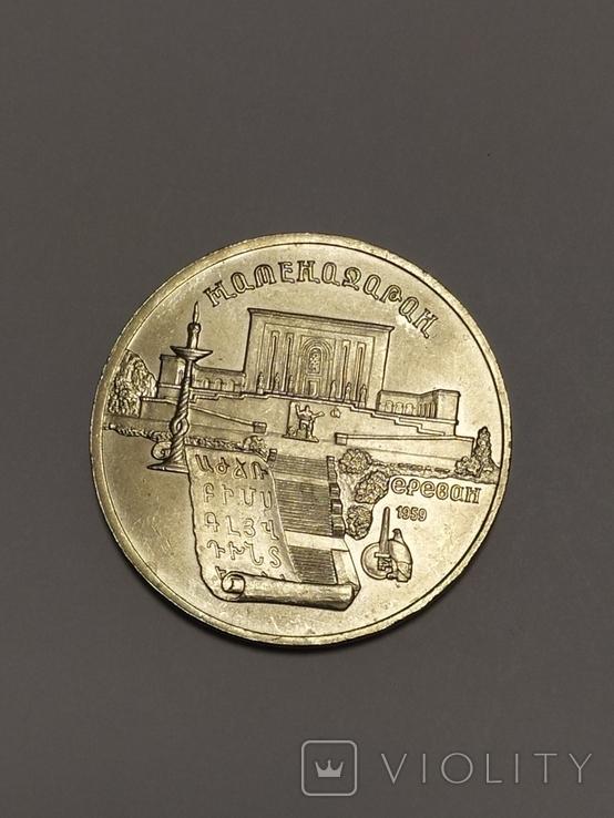 5 рублей 1990 Матенандаран, фото №2