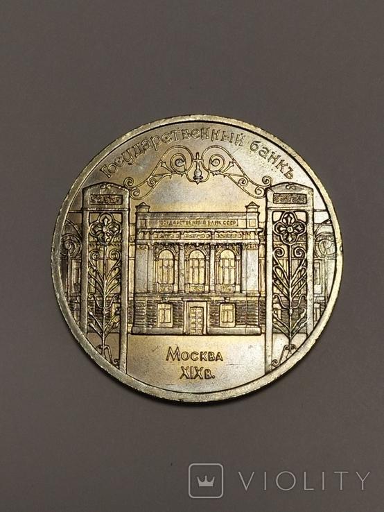 5 рублей 1991 Госбанк, фото №2