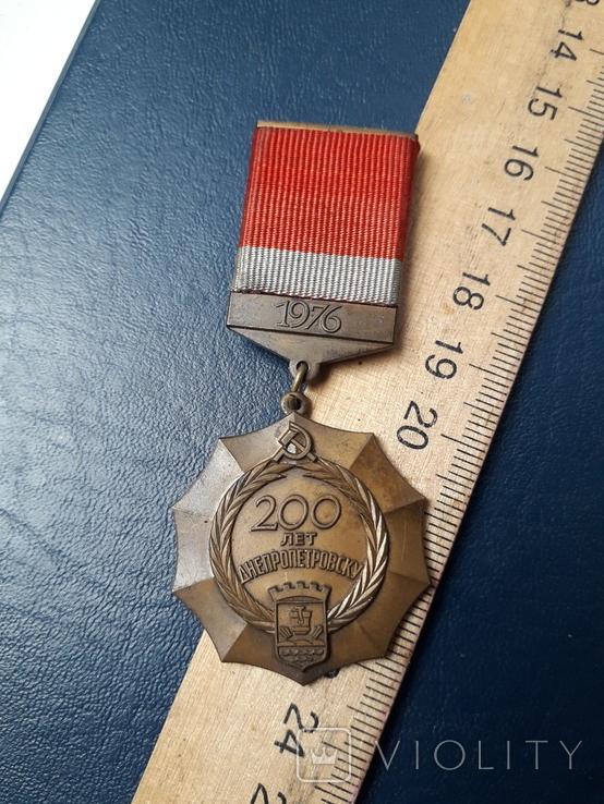 Днепропетровску 200 лет 1976 . Лмд., фото №5