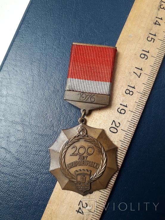Днепропетровску 200 лет 1976 . Лмд., фото №6