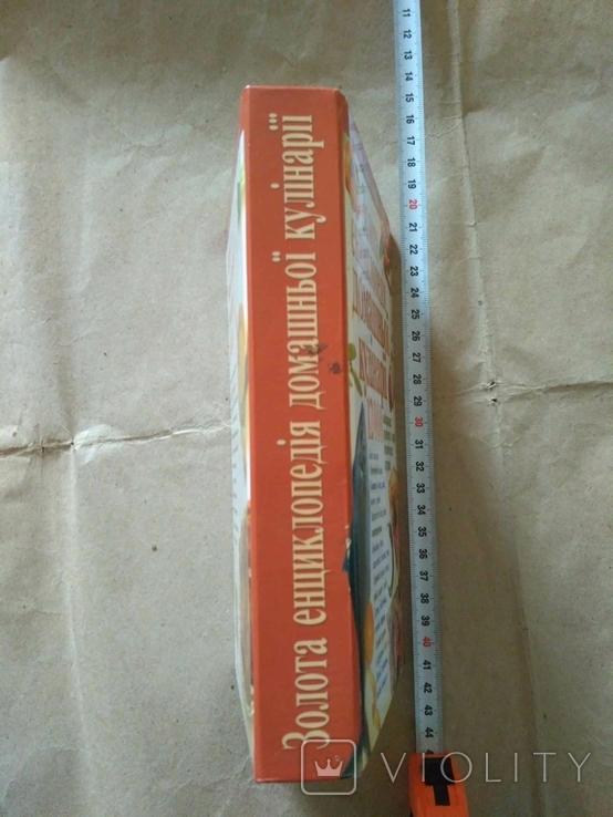 Золота енциклопедія домашньої кулінарії, фото №3