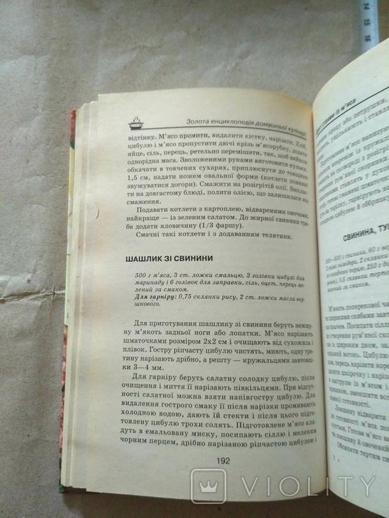 Золота енциклопедія домашньої кулінарії, фото №6