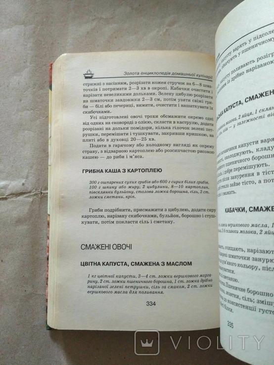 Золота енциклопедія домашньої кулінарії, фото №7