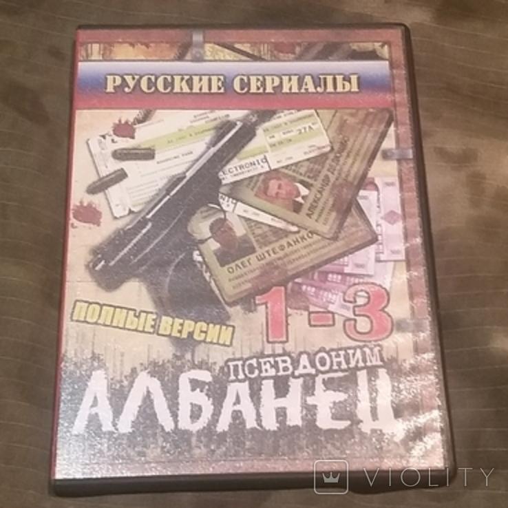 Диск DVD VIDEO Русские сериалы. Псевдоним Албанец 1-3, фото №2