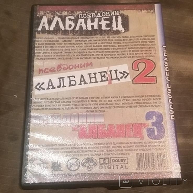 Диск DVD VIDEO Русские сериалы. Псевдоним Албанец 1-3, фото №3