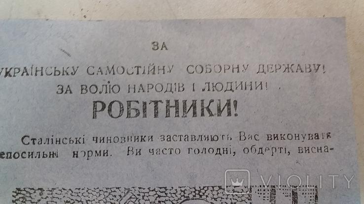 Агітка УПА дереворит, фото №6