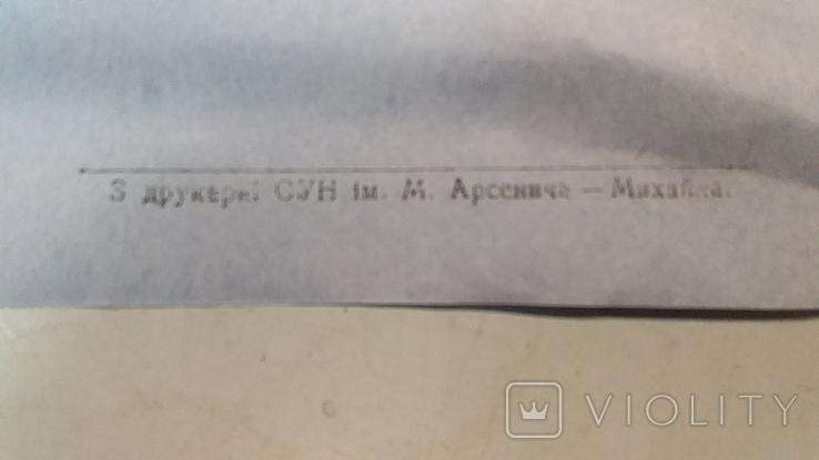 Агітка УПА дереворит, фото №11