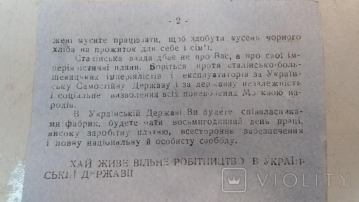 Агітка УПА дереворит, фото №12