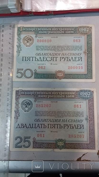 50, 25 рублів 1982, фото №2