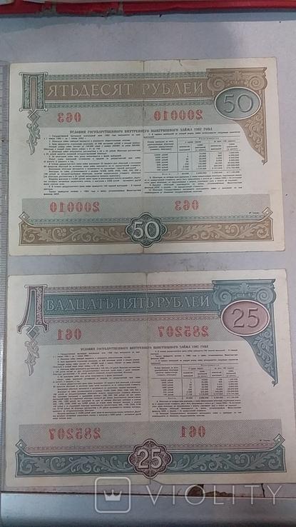50, 25 рублів 1982, фото №3