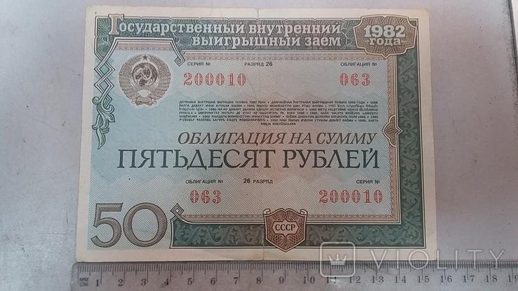50, 25 рублів 1982, фото №4