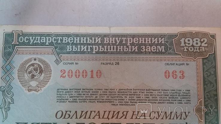 50, 25 рублів 1982, фото №6