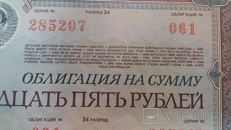 50, 25 рублів 1982, фото №8