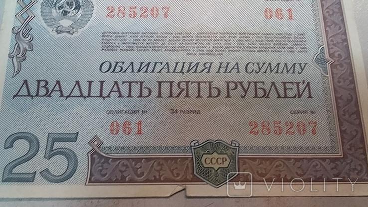 50, 25 рублів 1982, фото №11