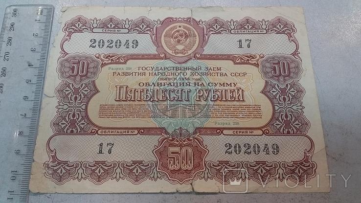 100, 50, 25, 10 рублів 1956р, фото №8