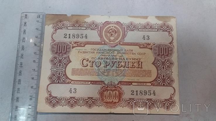 100, 50, 25, 10 рублів 1956р, фото №9