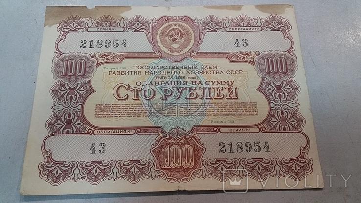 100, 50, 25, 10 рублів 1956р, фото №10