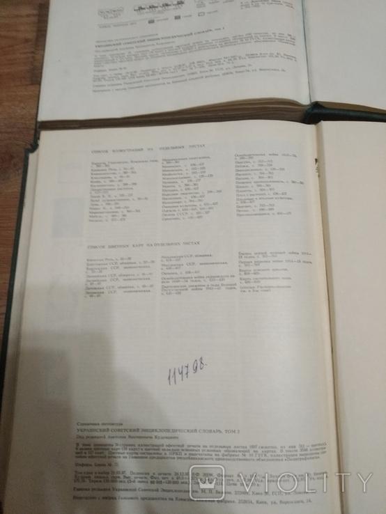 Украинский советский энциклопедический словарь -2 тома, фото №4