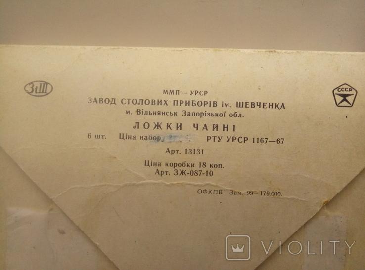 Подарочный набор чайных ложечек, 6шт. УРСР, фото №10