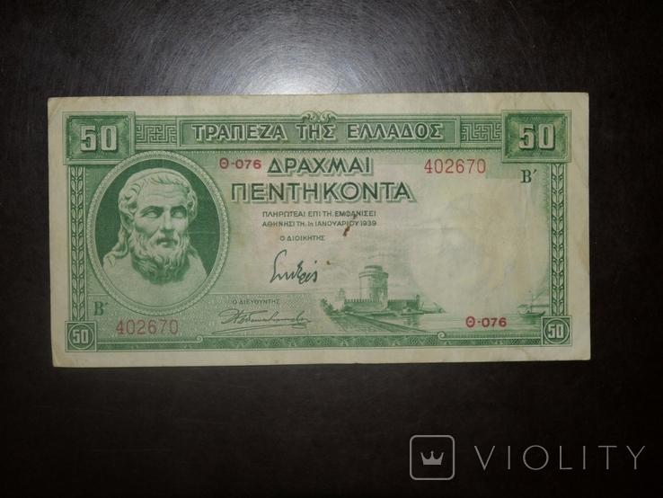 Греция 50 1939, фото №2