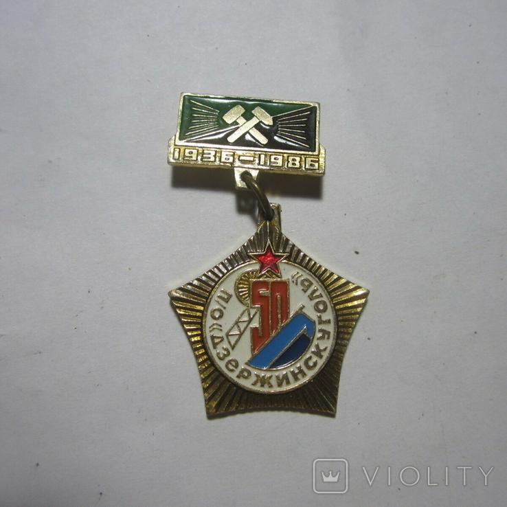 П/о Дзержинскуголь 50 лет, фото №2