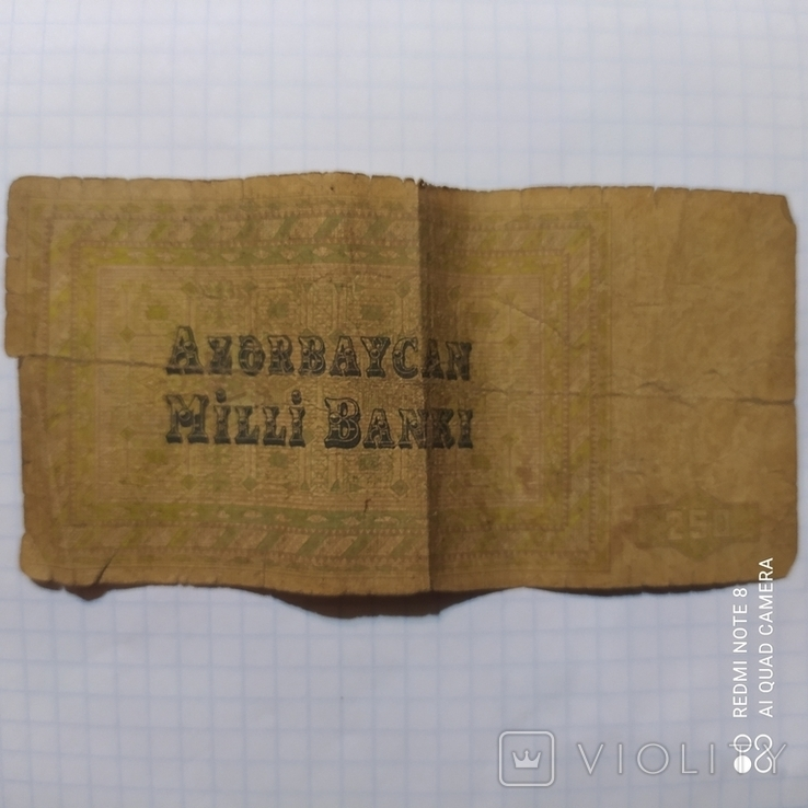250 Манат Азербайджан., фото №3