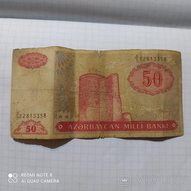 50 Манат Азербайджан., фото №2