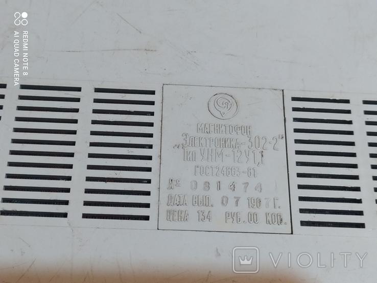 Магнитофон Электроника 302-2., фото №6