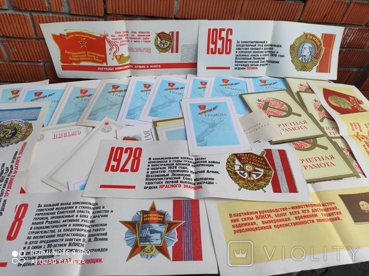 ВЛКСМ чистый бланк, Агитация, история организации в плакатах., фото №2