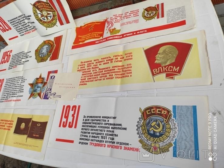 ВЛКСМ чистый бланк, Агитация, история организации в плакатах., фото №5