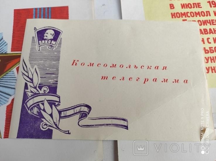 ВЛКСМ чистый бланк, Агитация, история организации в плакатах., фото №6