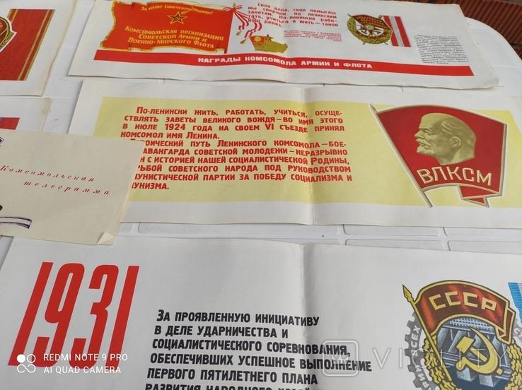 ВЛКСМ чистый бланк, Агитация, история организации в плакатах., фото №10