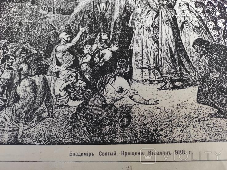 Древняя Русь до начала государства, фото №5