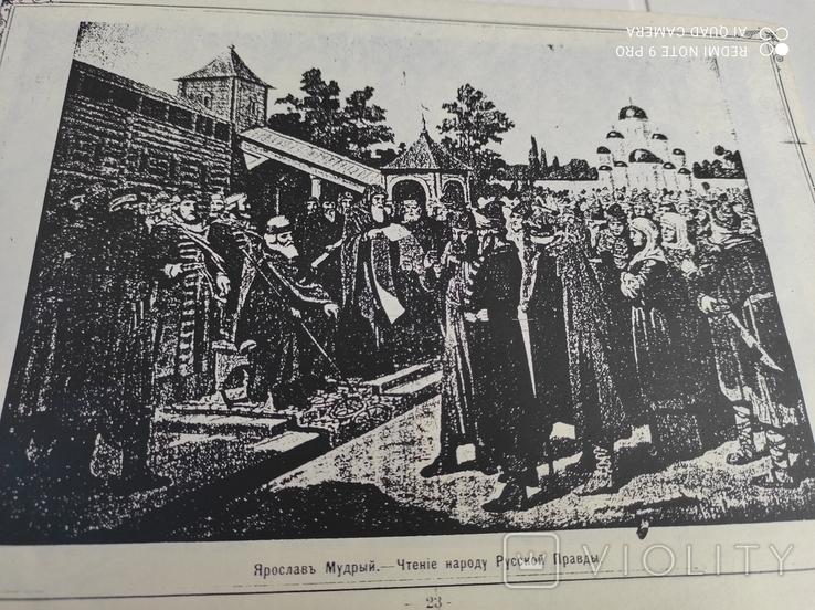 Древняя Русь до начала государства, фото №6