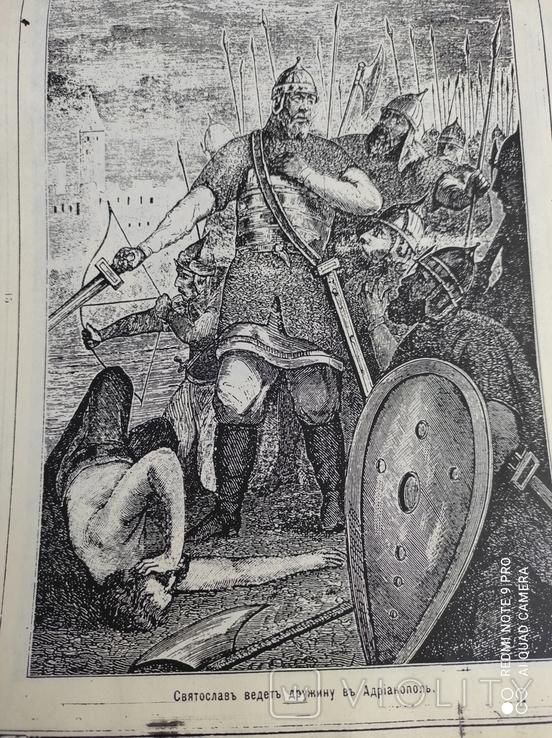 Древняя Русь до начала государства, фото №8