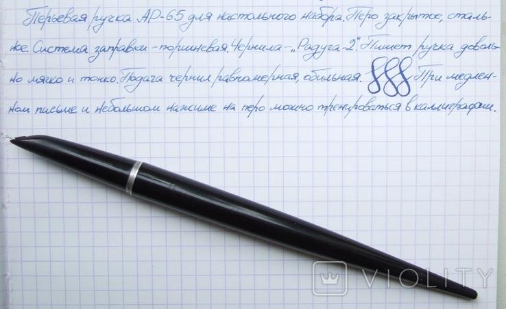 Перьевая ручка АР-65 для набора. Пишет довольно мягко и тонко. Перо гибкое, фото №8