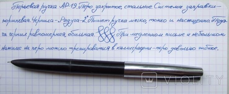 Перьевая ручка АР-19 МЗПП. Пишет мягко, тонко и насыщенно., фото №8